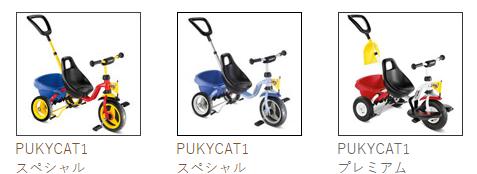 プッキー三輪車puky