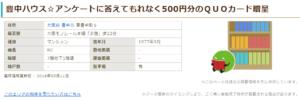 スーモ500円見学者アンケート