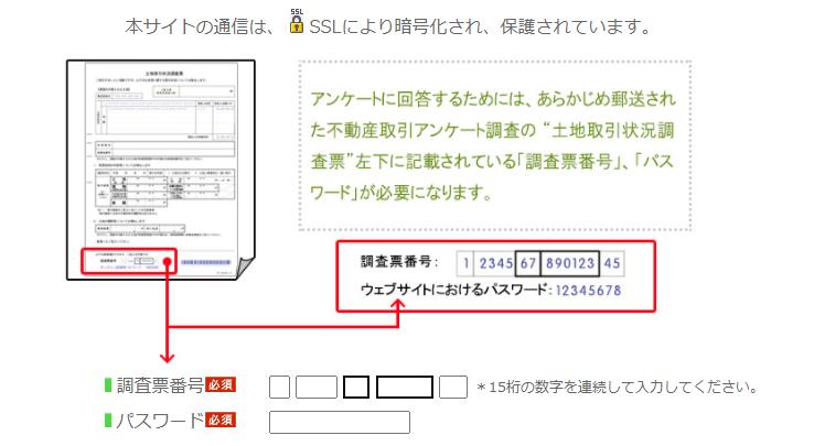 不動産取引調査票 WEB