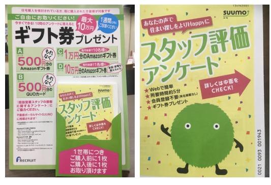 スーモスタッフ評価アンケート500円
