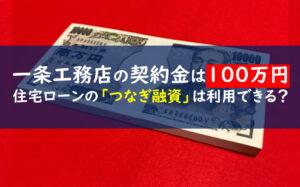 一条工務店仮契約金100万円
