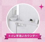 一条工務店 トイレ手洗いカウンター
