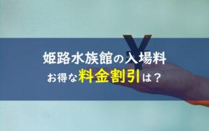 姫路市立水族館 入場料