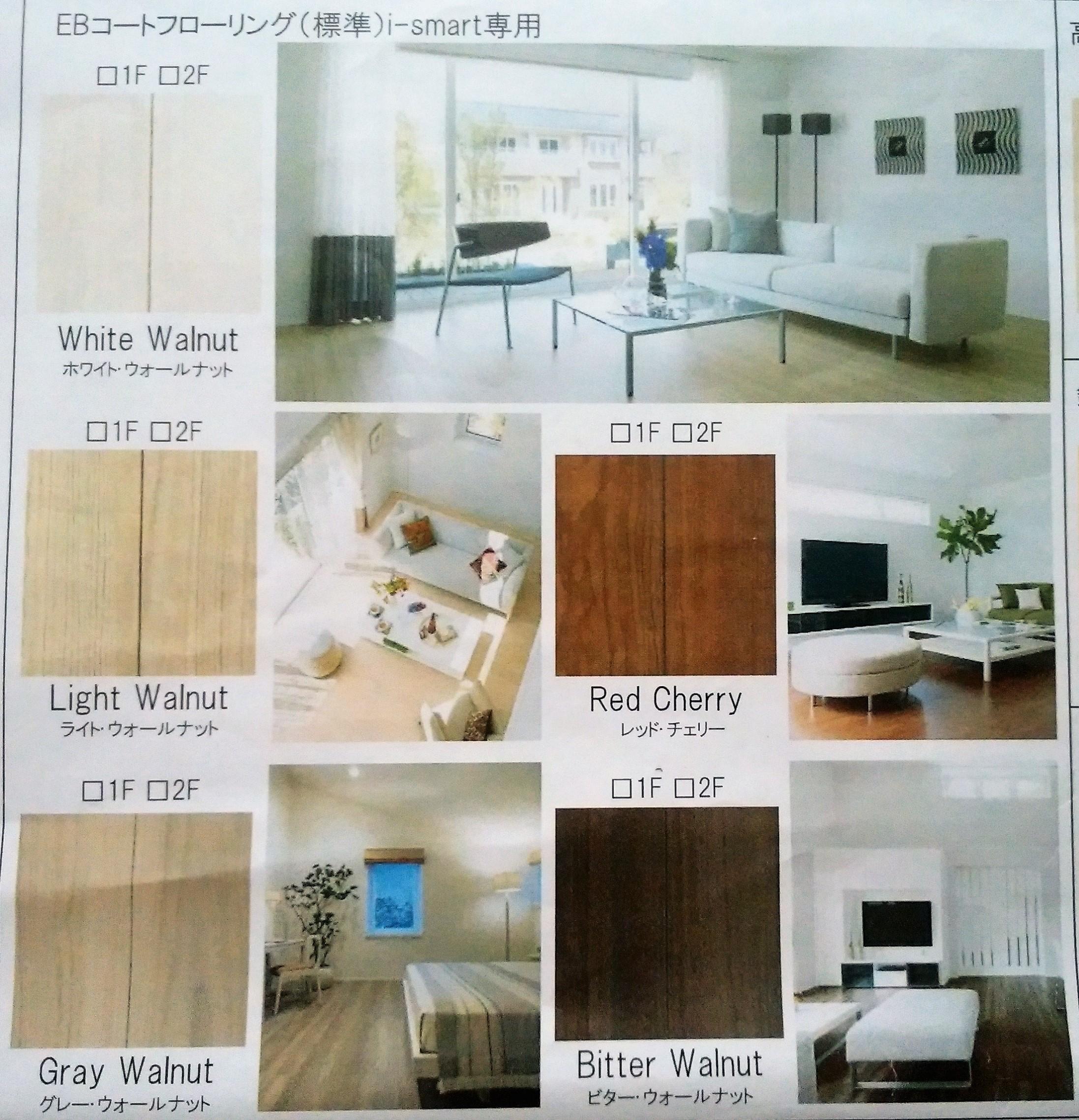 新築で失敗や後悔しない 建具の色とフローリングの床色の組み合わせ 一条工務店とイツキのブログ