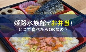 姫路市立水族館 お弁当