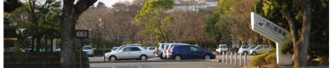 姫山駐車場