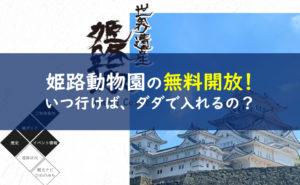 姫路市立動物園 無料開放