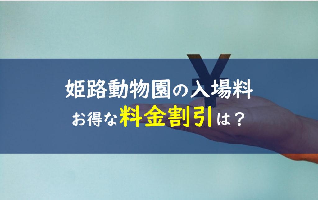 姫路動物園 料金