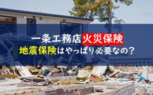 一条工務店 火災保険 地震保険