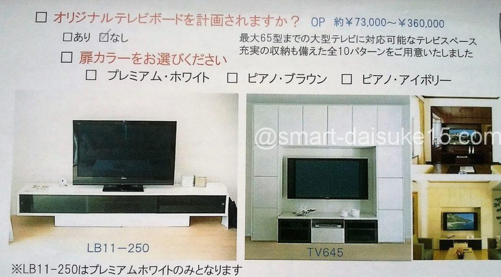 オリジナルテレビボード