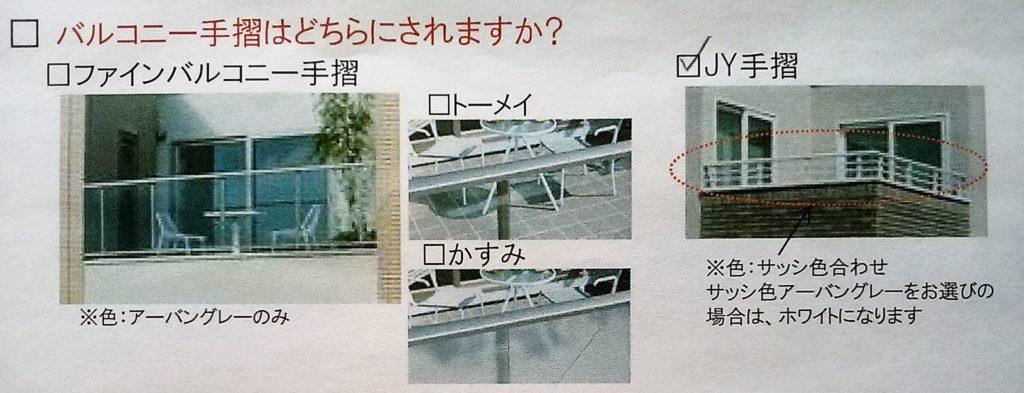 i-smart手摺り