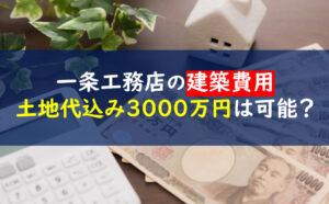 一条工務店土地代込み3000万円
