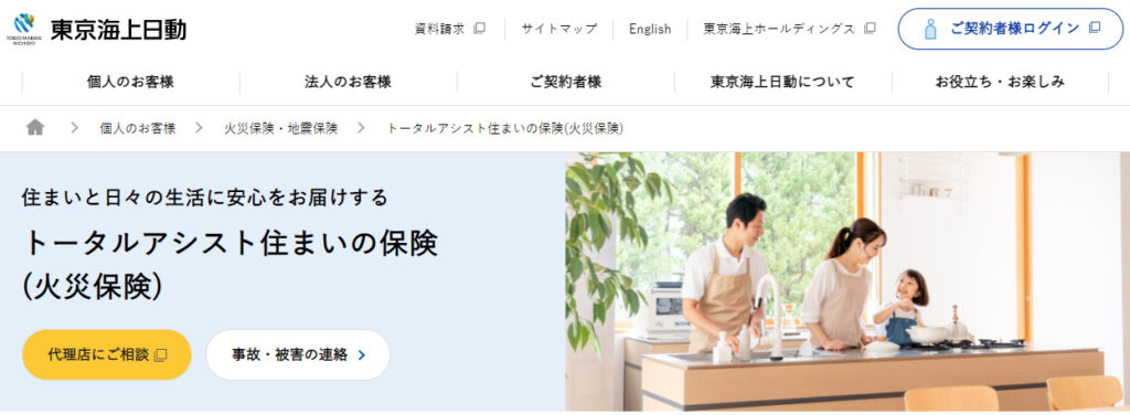 東京海上日動 家財保険