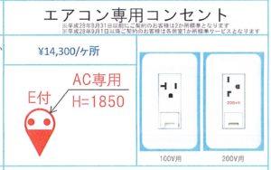 エアコン専用コンセント