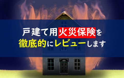 戸建て火災保険おすすめ