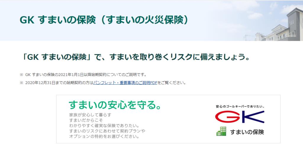 三井住友海上「GK すまいの火災保険」