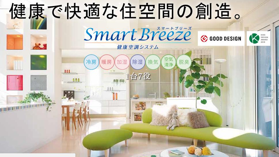 三井ホーム全館空調