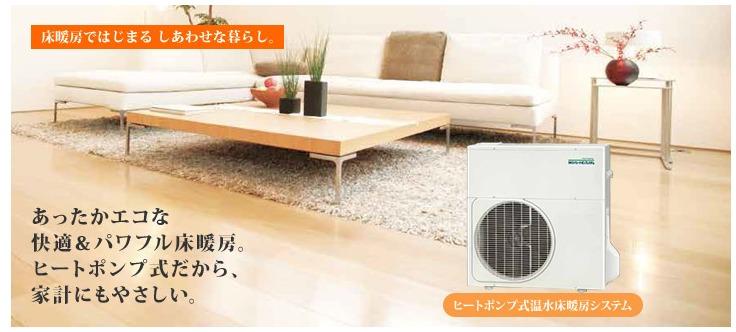 積水ハウス 床暖房