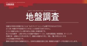 地盤調査の方法と解説 PDF