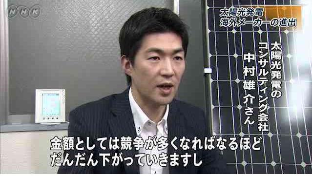 ソーラーパートナーズ NHK
