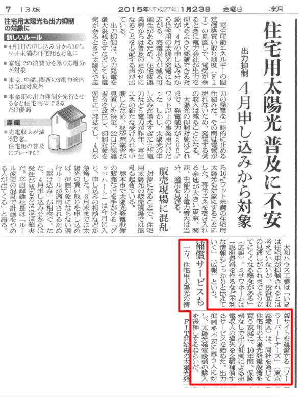 ソーラーパートナーズ 朝日新聞