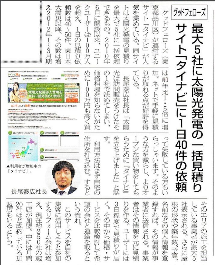 タイナビ リフォーム産業新聞