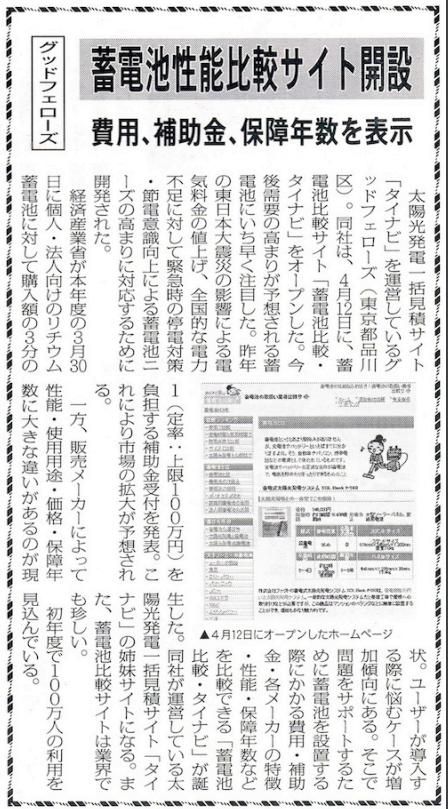 タイナビ 全国賃貸住宅新聞