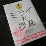 【書評】『ミライの授業』を読み解く4つの感想