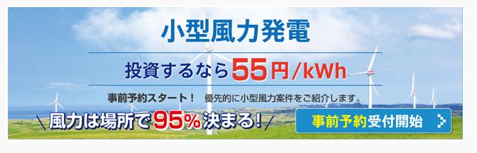 タイナビ発電所風力評判