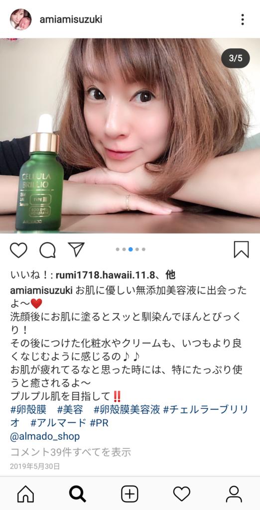 チェルラーブリリオ鈴木亜美インスタグラム
