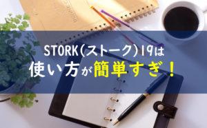 storkストーク19 使い方