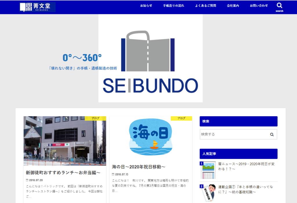 ワードプレスストーク サイト菁文堂