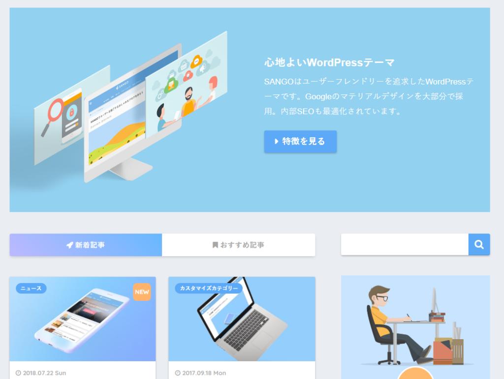 WordPressテーマ SANGO