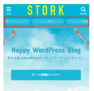 WordPressテーマストーク設定