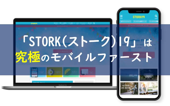 ワードプレステーマ「STORK(ストーク)19」