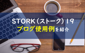 storkストーク19 ブログ