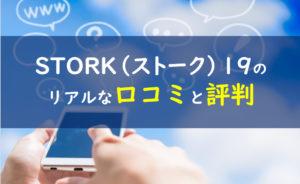 storkストーク19 評判