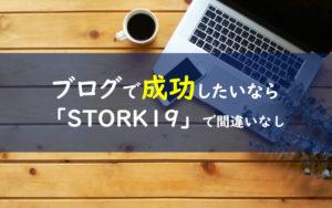 STORK19 評価