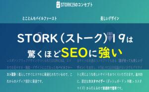 storkストーク19 SEO