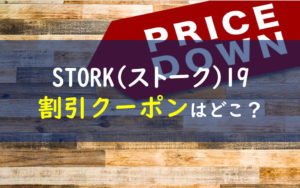 storkストーク19 割引クーポン
