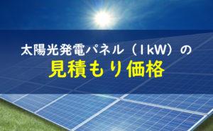 太陽光発電パネル1kw