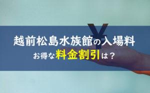 越前松島水族館 料金