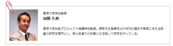 加藤久典東京大学特任教授