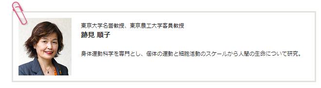 跡見順子東京大学教授
