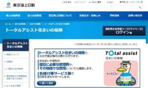 トータルアシスト住まいの保険/東京海上日動