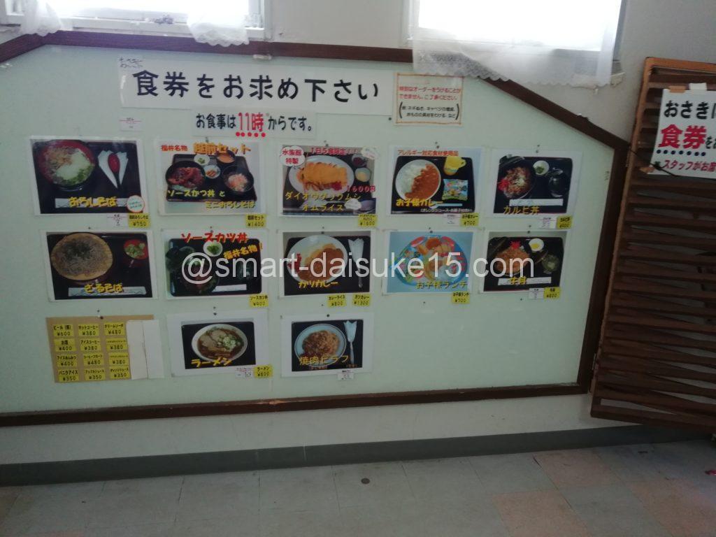 越前松島水族館レストランメニュー