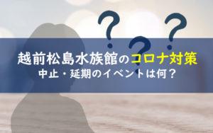 越前松島水族館 コロナ