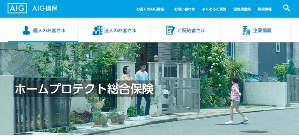 ホームプロテクト総合保険/AIG損保