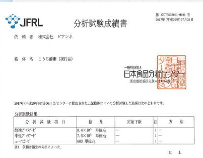 こうじ酵素 日本分析センター