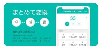 坪単価計算アプリ iPhone
